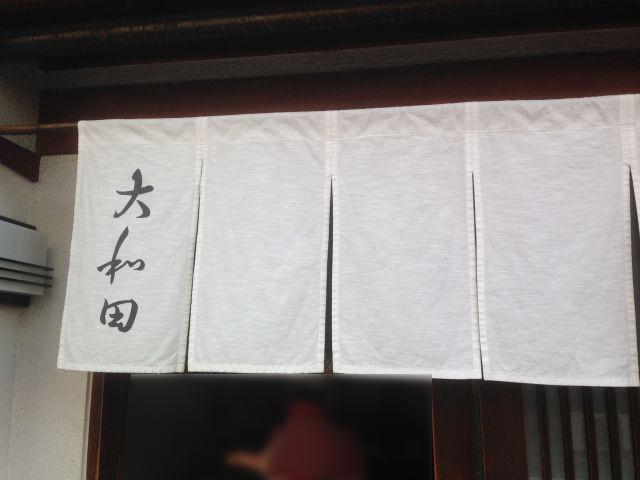 名古屋のひつまぶしで一番おいしい熱田の大和田に行って来ました!