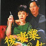 大竹しのぶ主演「後妻業の女」観てきました。