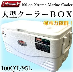 コールマンのクーラーボックス
