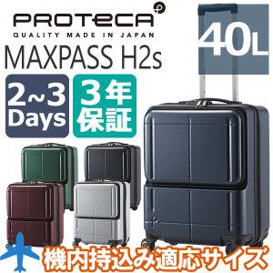日本品質で選ぶならプロテカのスーツケース