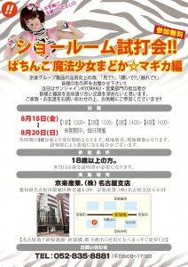 新瑞橋の京楽産業名古屋支店で最新機種「CRぱちんこ魔法少女まどか☆マギカ」の試打会