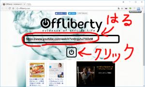 offliberty.comを開き、さきほどのURLを貼りつけ、ボタンをクリック