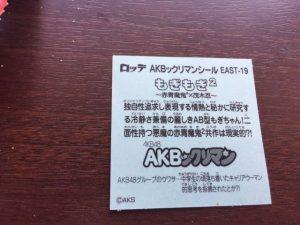 AKBックリマンを買って出たシールのメンバーが誰かわからない私は、もはやAKBヲタではない!