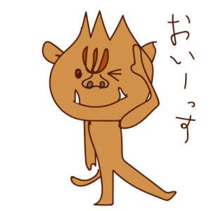 「おいーっす!」と挨拶するイノシシのイラスト 2019年賀状無料イラスト イノシシ