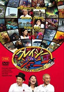 クレイジージャーニー [DVD] Vol.1