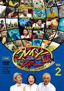 クレイジージャーニー [DVD] Vol.2