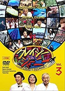 クレイジージャーニー [DVD] Vol.3