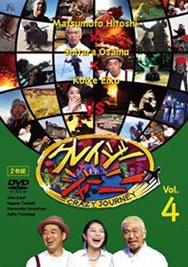 クレイジージャーニー [DVD] Vol.4