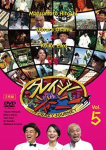 クレイジージャーニー [DVD] Vol.5