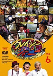 クレイジージャーニー [DVD] Vol.6