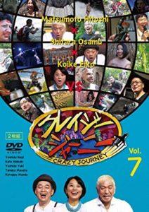 クレイジージャーニー [DVD] Vol.7