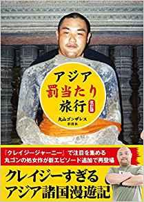 『アジア『罰当たり』旅行』(彩図社、2005年) 丸山ゴンザレス