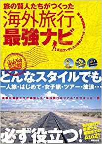 『旅の賢人たちがつくった海外旅行最強ナビ』(辰巳出版、2013年)丸山ゴンザレス
