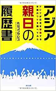 『アジア親日の履歴書』(辰巳出版、2014年)丸山ゴンザレス