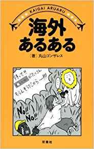 『海外あるある』(双葉社、2014年) 丸山ゴンザレス