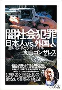 『闇社会犯罪 日本人vs.外国人』(さくら舎、2015年) 丸山ゴンザレス