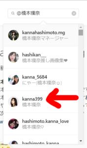 橋本環奈 インスタの偽アカウントに要注意!本人はインスタやってません。
