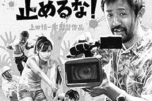 低予算映画『カメラを止めるな!』のキャストは芸能事務所に所属しない俳優ばかり!?