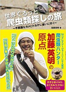 世界ぐるっと 爬虫類探しの旅 ~不思議なカメとトカゲに会いに行く~(2011年4月2日)加藤英明