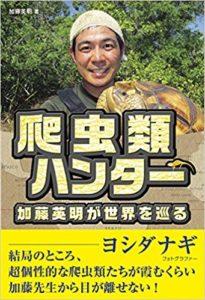 爬虫類ハンター 加藤英明が世界を巡る(2018年6月25日)