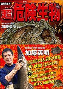 図解大事典 超危険生物(2018年7月4日)加藤英明