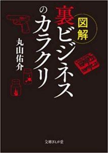 『図解 裏ビジネスのカラクリ』(文庫ぎんが堂、2013年)丸山祐介
