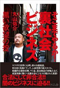 『そこまでやるか! 裏社会ビジネス ―黒い欲望の掟』(さくら舎、2015年)丸山祐介