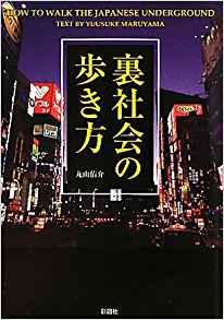 『裏社会の歩き方』(彩図社、2008年)丸山祐介