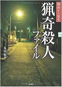 『判決から見る猟奇殺人ファイル』(彩図社、2009年)丸山祐介