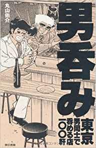 『男呑み 東京 男同士で飲める店100軒』(東京書籍、2010年) 丸山祐介