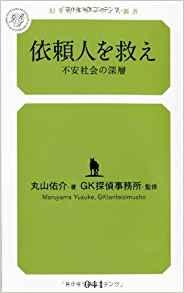 『依頼人を救え―不安社会の深層』(幻冬舎ルネッサンス、2011年) 丸山祐介