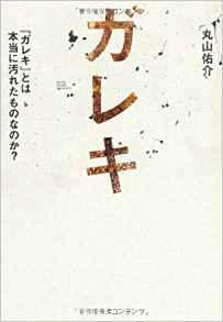 『ガレキ』(ワニブックス、2012年) 丸山祐介