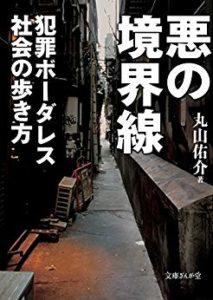 『悪の境界線―犯罪ボーダレス社会の歩き方』(文庫ぎんが堂、2011年)丸山祐介