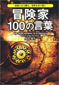 『冒険家100の言葉』(東京書籍、2010年)丸山祐介