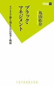 『ブラック・マネジメント』 (双葉新書、2013年1月)丸山祐介