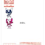 東京2020大会[寄附金付]年賀はがき 2019