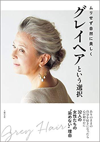 グレイヘア 流行語大賞2018ノミネート