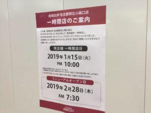 名駅の成城石井がリニューアル中だったので、一宮駅まで行った