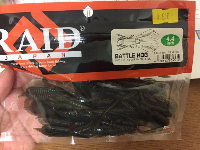 稲沢の釣り具店「やすや」でレイドジャパンのAVI(アビ)35を買ってきた!