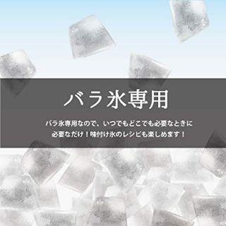 バラ氷専用