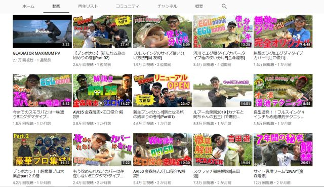 金森隆志レイドジャパンのアビ50でブラックバスを釣りに行きたい!