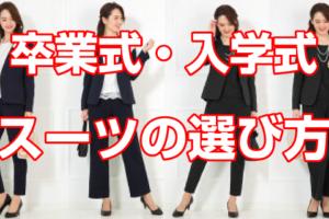 卒業式や入学式のママ用スーツをどこで買う?